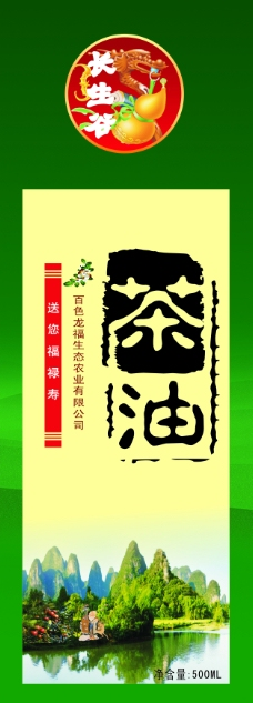 茶油商标标签