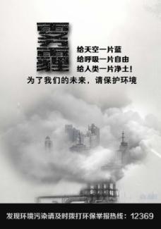环保psd海报