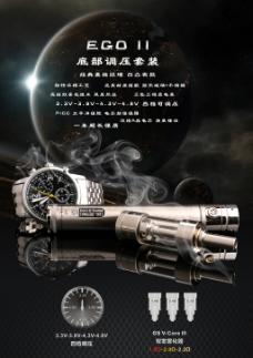电子烟海报