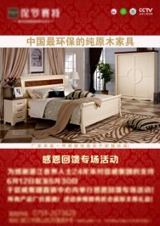 中国环保原木家具广告海报DM设计喜庆促销
