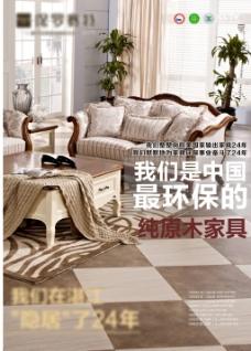 中国环保原?#30340;?#26408;家具广告宣传海报DM设计