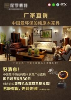 中国高端环保原木家具广告海报DM设计