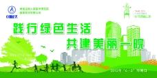 践行绿色生活主题大背景