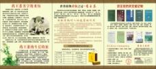 茶叶海报素材