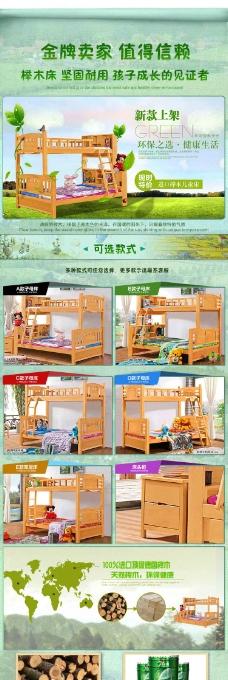 儿童床详情页家具详情页