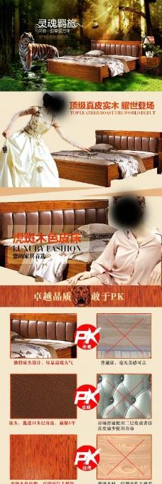 家具详情页 淘宝  床