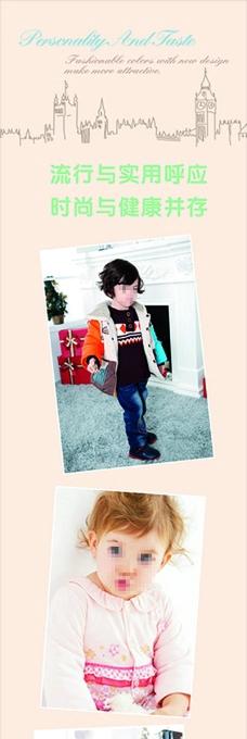 婴幼儿服装广告