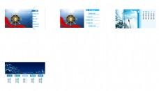 企业文化建设主题ppt模板