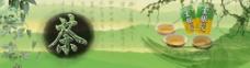 茶文化banner