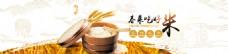 五常稻花香玉稻乡大米轮播广告banner