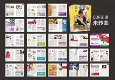 男科妇科医疗宣传杂志矢量素材