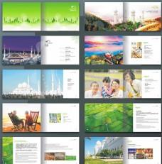 养生乐园企业画册