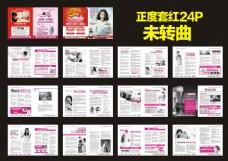 医院活动宣传杂志矢量素材
