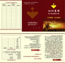 用户售后服务手册