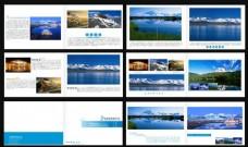 蓝色旅游画册设计矢量素材