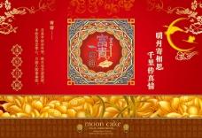 中秋节礼盒包装封面