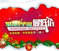 圣诞节低价促销海报设计PSD素材