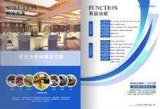 企业画册 蓝色企业画册 内页
