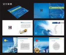 蓝色企业文化宣传册矢量素材