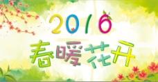 2016春暖花开背景