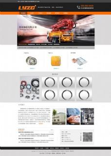 企业工业网页