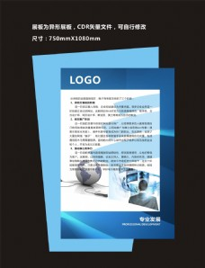 异形文化专业蓝色科技展板 CDR矢量文件