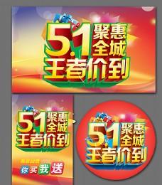51聚惠全城图片