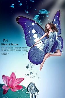 梦想海报设计