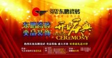 东鹏瓷砖开业庆典