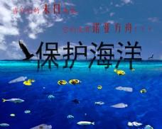 宣传保护海洋的环保公益海报