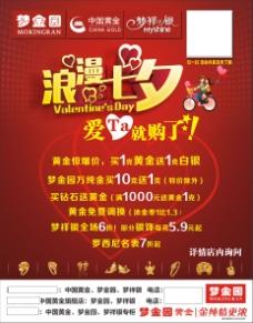 中国黄金DM单