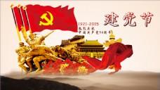 七一建党节中国共产党95周年海报设计cdr素材
