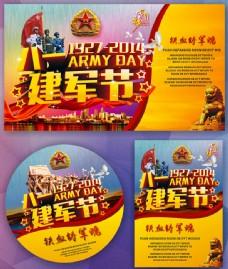 八一建军节海报背景设计矢量素材