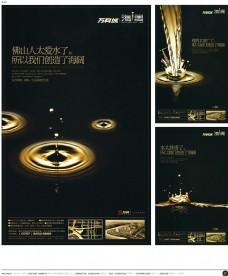 中国房地产广告年鉴 第二册 创意设计_0283