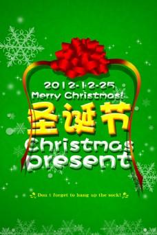 简洁圣诞节海报PSD图片