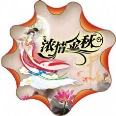 浓情中秋节创意设计psd素材