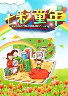 七彩童年儿童节海报