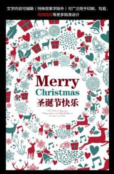 圣诞节快乐   创意圣诞海报