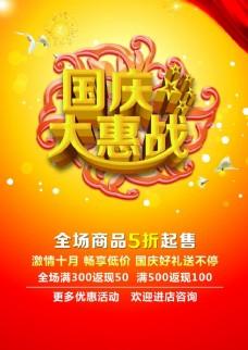 国庆大惠战海报
