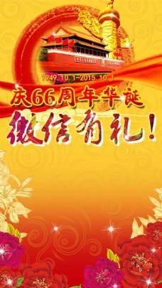 庆66周年华诞 微信有礼