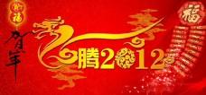 飛騰2012節日PSD素材