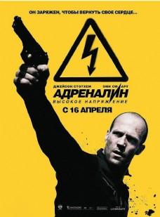 怒火攻心2:高伏电压海报