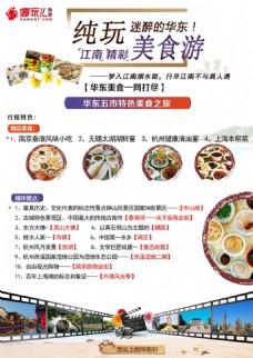 纯玩美食行旅游海报免费下载