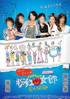 电影粉红女郎海报免费下载 创意图片