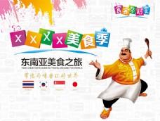 东南亚美食之旅宣传海报设计cdr素材