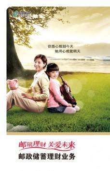 温馨中国邮政理财活动海报psd分层素材