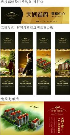 房地产创意设计海报宣传单