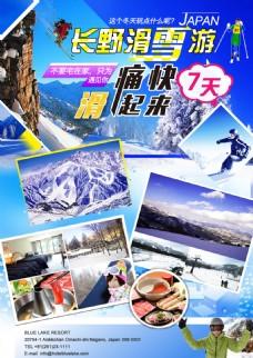 日本长野滑雪