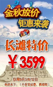 旅游长滩岛海报