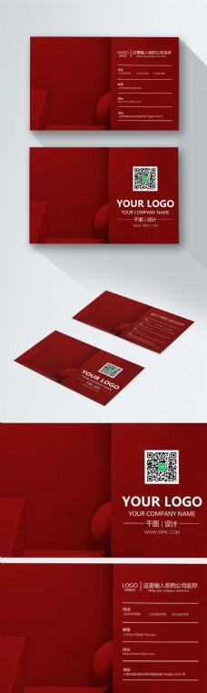 红色高档气质商务名片设计